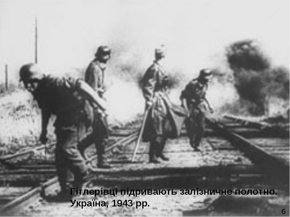 Гітлерівці підривають залізничне полотно. Україна, 1943 рр. 6
