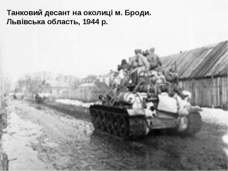 Танковий десант на околиці м. Броди. Львівська область, 1944 р. 55