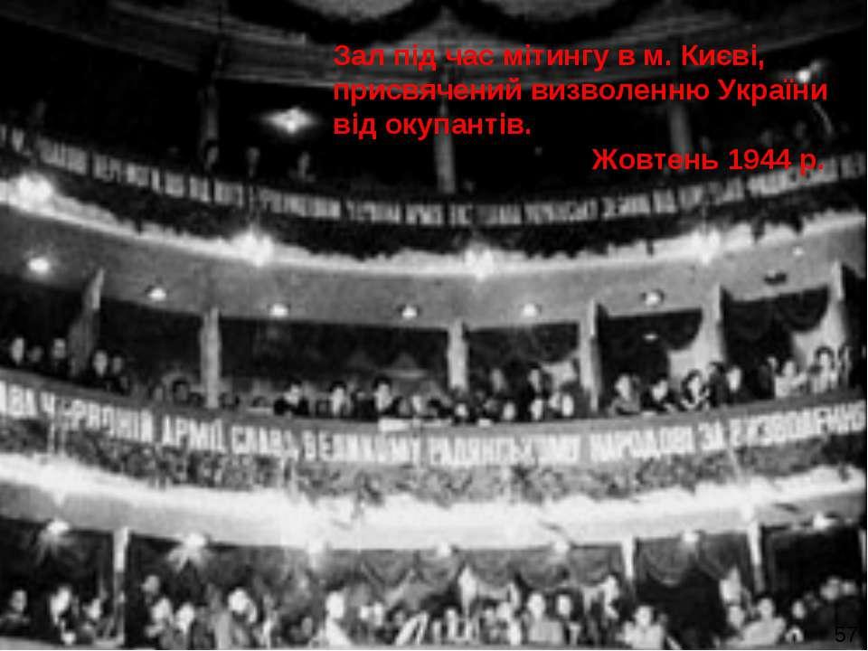 Зал під час мітингу в м. Києві, присвячений визволенню України від окупантів....