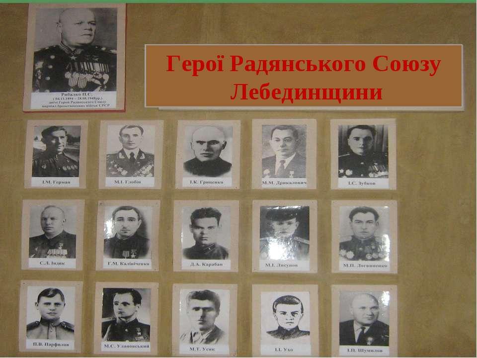 Герої Радянського Союзу Лебединщини