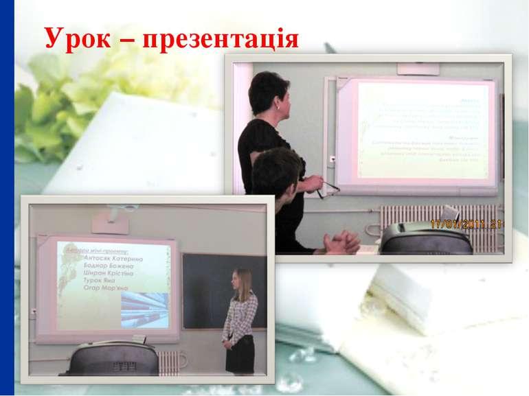 Урок – презентація