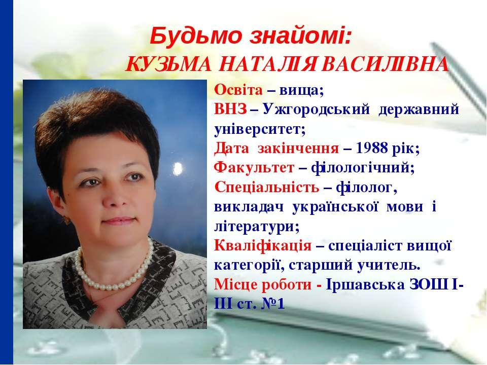 Освіта – вища; ВНЗ – Ужгородський державний університет; Дата закінчення – 19...