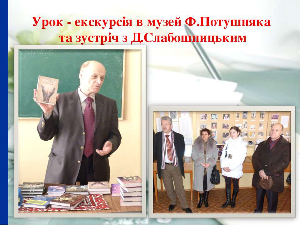 Урок - екскурсія в музей Ф.Потушняка та зустріч з Д.Слабошпицьким