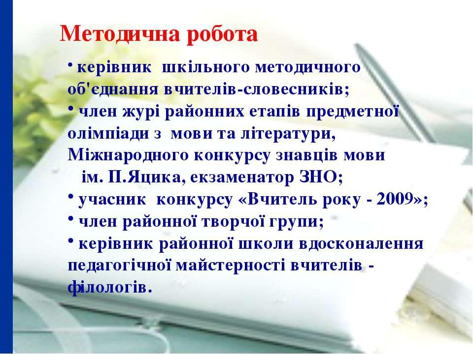 Методична робота керівник шкільного методичного об'єднання вчителів-словесник...