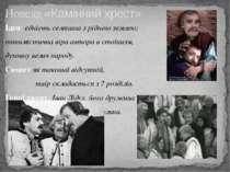 Ідея: єдність селянина з рідною землею; оптимістична віра автора в стоїцизм, ...