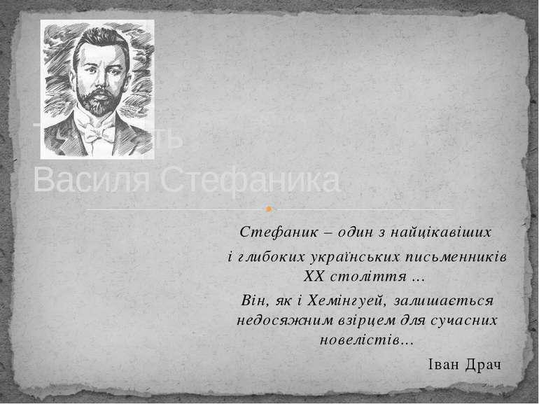 Стефаник – один з найцікавіших і глибоких українських письменників ХХ столітт...