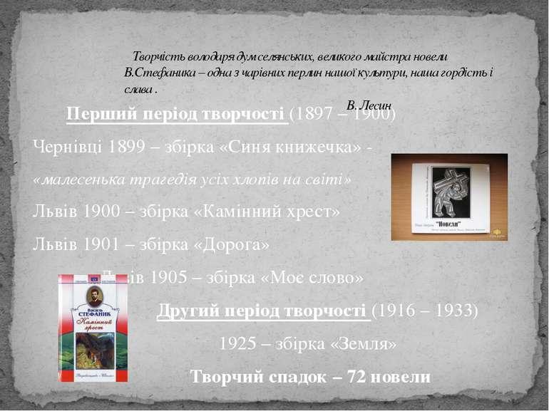Перший період творчості (1897 – 1900) Чернівці 1899 – збірка «Синя книжечка» ...