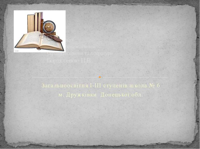 Загальноосвітня І-ІІІ ступенів школа № 6 м. Дружківки Донецької обл. Презента...