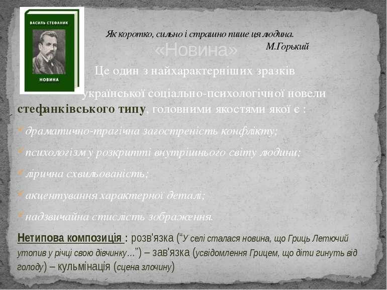 Це один з найхарактерніших зразків української соціально-психологічної новели...