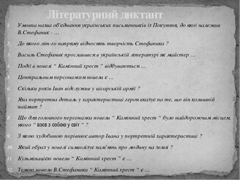 Умовна назва об'єднання українських письменників із Покуття, до якої належав ...