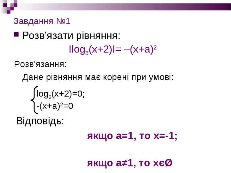 Завдання №1 Розв'язати рівняння: Розв'язання: Дане рівняння має корені при ум...