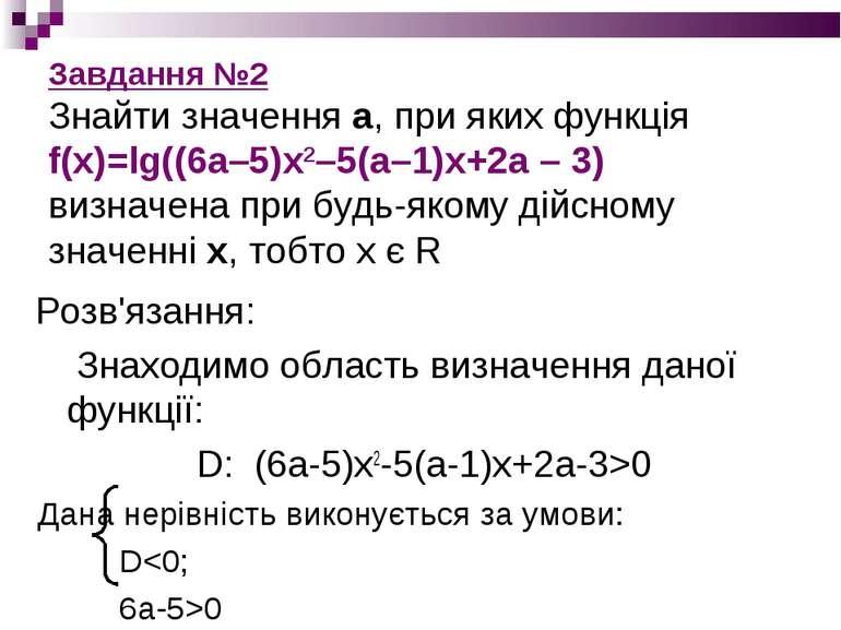 Завдання №2 Знайти значення а, при яких функція f(x)=lg((6a–5)x2–5(a–1)x+2a –...