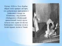 Влітку 1920-го Лесь Курбас зібрав своїх кращих акторів, хто добровільно приєд...