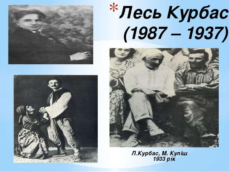 Лесь Курбас (1987 – 1937) Л.Курбас, М. Куліш 1933 рік
