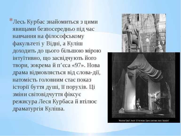 Лесь Курбас знайомиться з цими явищами безпосередньо під час навчання на філо...