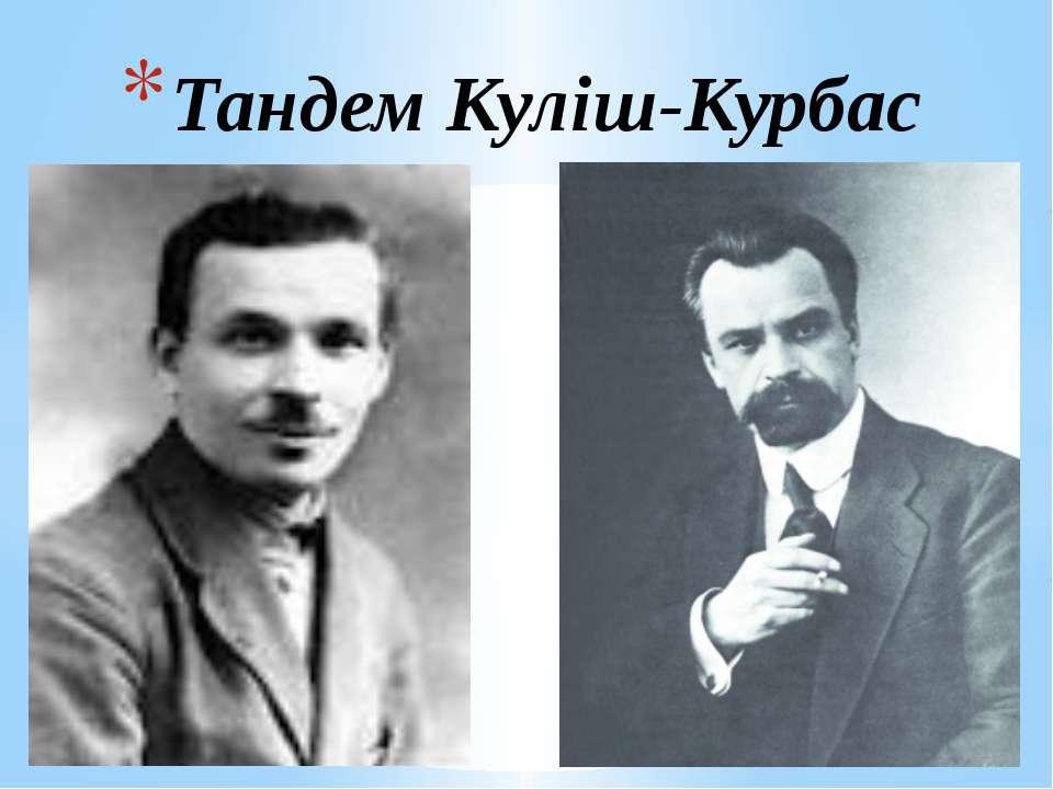 Тандем Куліш-Курбас