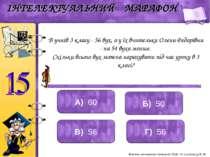 В учнів 3 класу - 56 вух, а у їх вчительки Олени Федорівни - на 54 вуха менше...