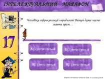 Чоловіки африканської народності Ватузі дуже часто мають зріст… А) 2 метри і...