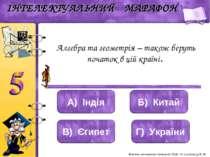 Алгебра та геометрія – також беруть початок в цій країні. А) Індія Б) Китай В...