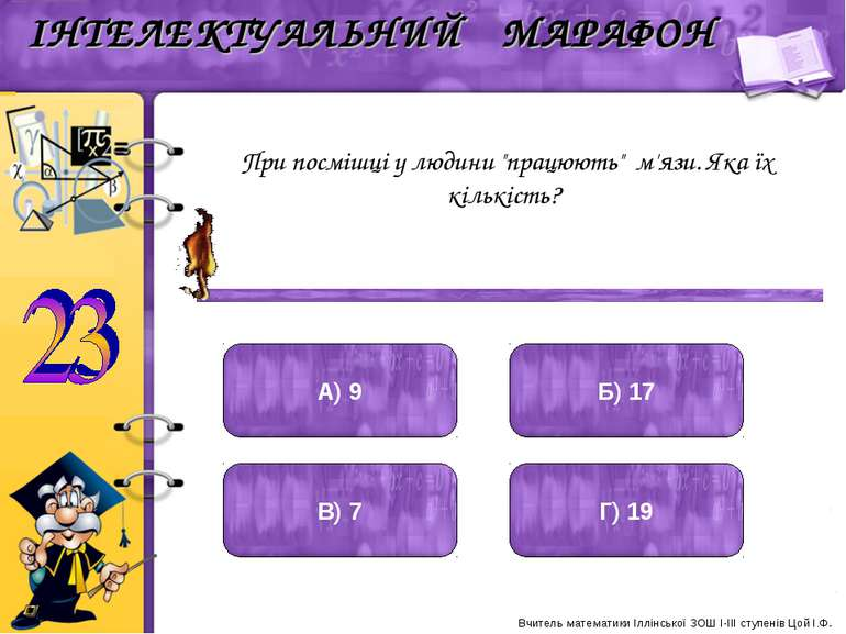 """При посмішці у людини """"працюють"""" м'язи. Яка їх кількість? А) 9 Б) 17 В) 7 Г) ..."""