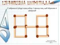 У зображеній фігурі перекладіть 2 сірники так, щоб одержати 6 квадратів Вчите...