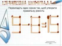 Вчитель математики Іллінської ЗОШ І-ІІІ ступенів Цой І.Ф. Перекладіть один сі...