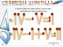 У кожній рівності перекладіть 1 сірник так , щоб рівності стали правильними 5...