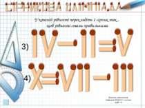 У кожній рівності перекладіть 1 сірник так , щоб рівності стали правильними 3...