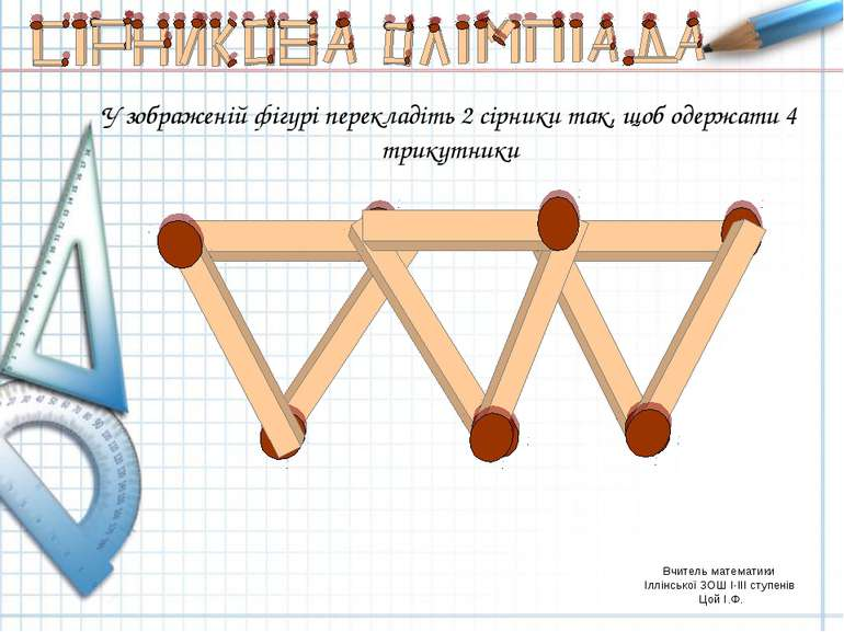 У зображеній фігурі перекладіть 2 сірники так, щоб одержати 4 трикутники Вчит...