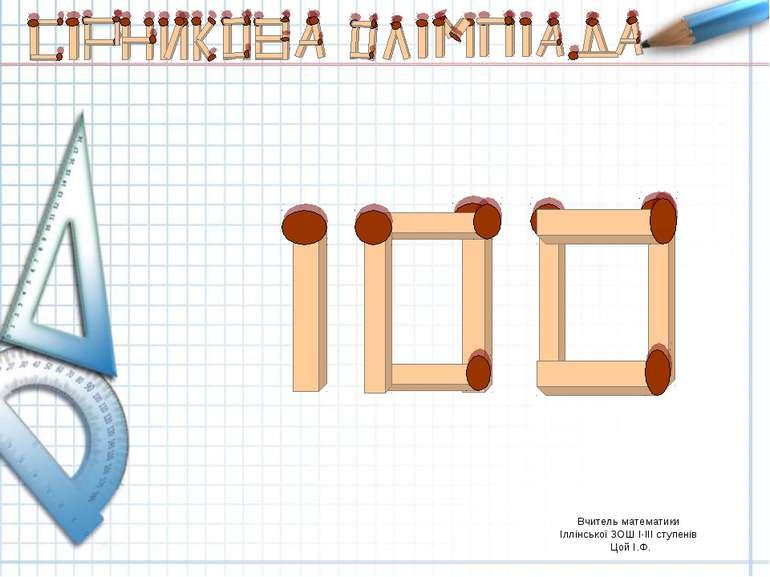Вчитель математики Іллінської ЗОШ І-ІІІ ступенів Цой І.Ф.