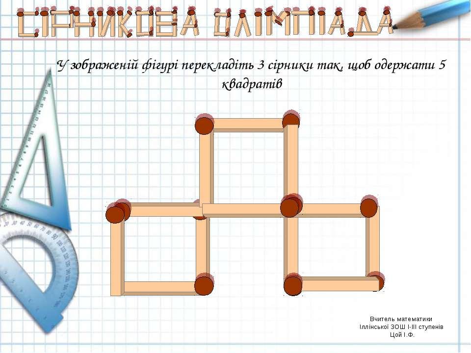 У зображеній фігурі перекладіть 3 сірники так, щоб одержати 5 квадратів Вчите...