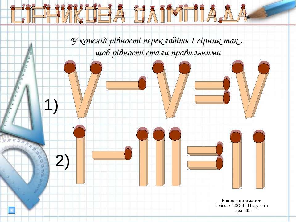 У кожній рівності перекладіть 1 сірник так , щоб рівності стали правильними 1...