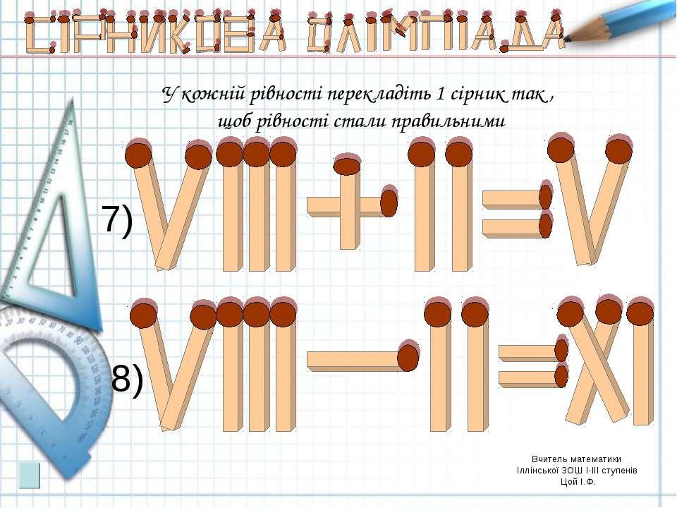 У кожній рівності перекладіть 1 сірник так , щоб рівності стали правильними 7...