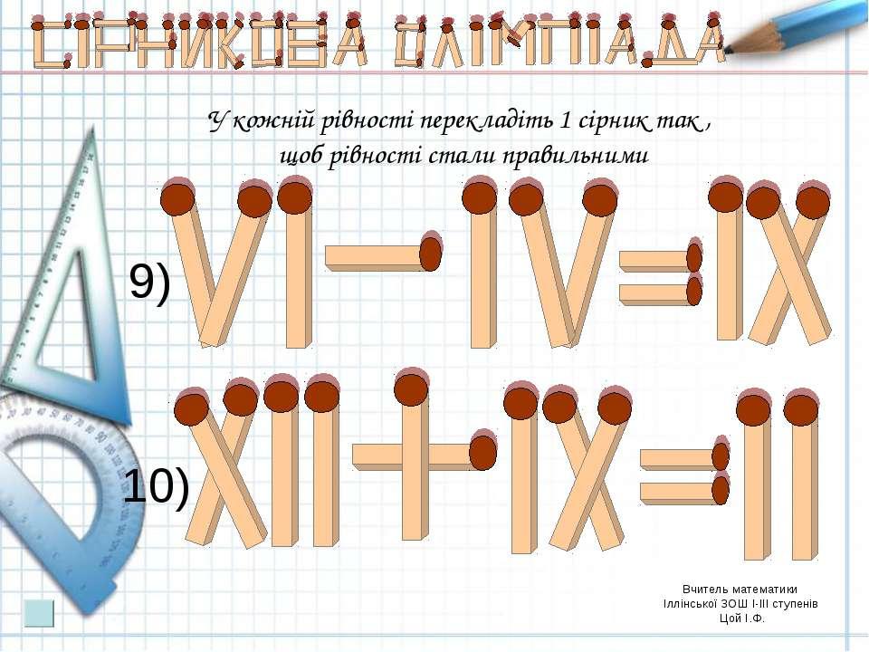 У кожній рівності перекладіть 1 сірник так , щоб рівності стали правильними 9...