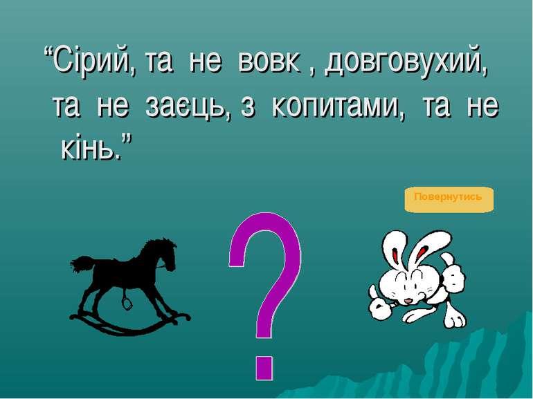 """""""Сірий, та не вовк , довговухий, та не заєць, з копитами, та не кінь."""" Поверн..."""