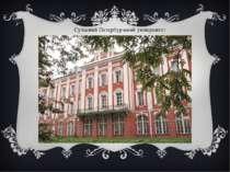 Сучасний Петербурзький університет