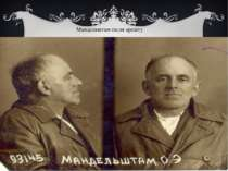 Мандельштам після арешту