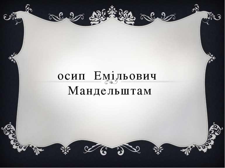 осип Емільович Мандельштам