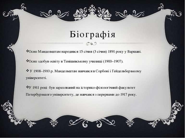 Біографія Осип Мандельштам народився 15 січня (3 січня) 1891 року у Варшаві. ...