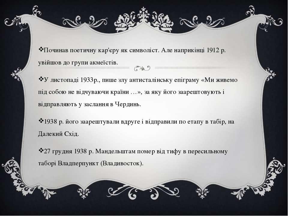 Починав поетичну кар'єру як символіст. Але наприкінці 1912 р. увійшов до груп...