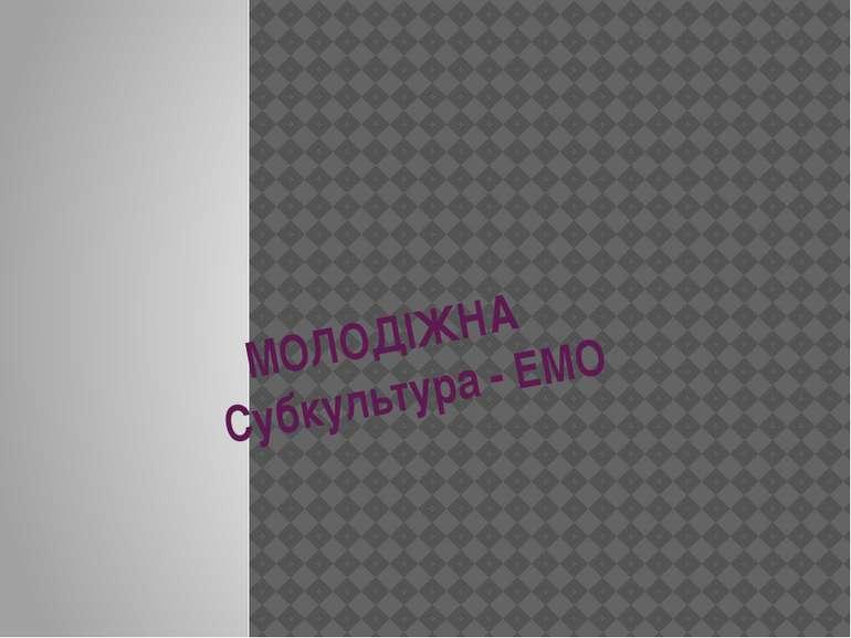 МОЛОДІЖНА Субкультура - ЕМО