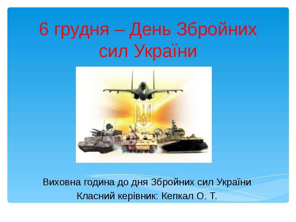 6 грудня – День Збройних сил України Виховна година до дня Збройних сил Украї...