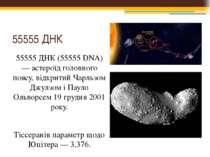 55555 ДНК 55555 ДНК (55555 DNA) — астероїд головного поясу, відкритий Чарльзо...