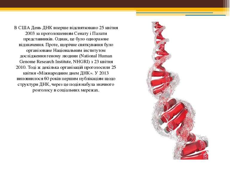 В США День ДНК вперше відсвятковано 25 квітня 2003 за проголошенням Сенату і ...