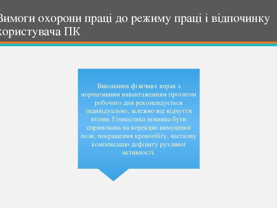 Вимоги охорони праці до режиму праці і відпочинку користувача ПК Виконання фі...