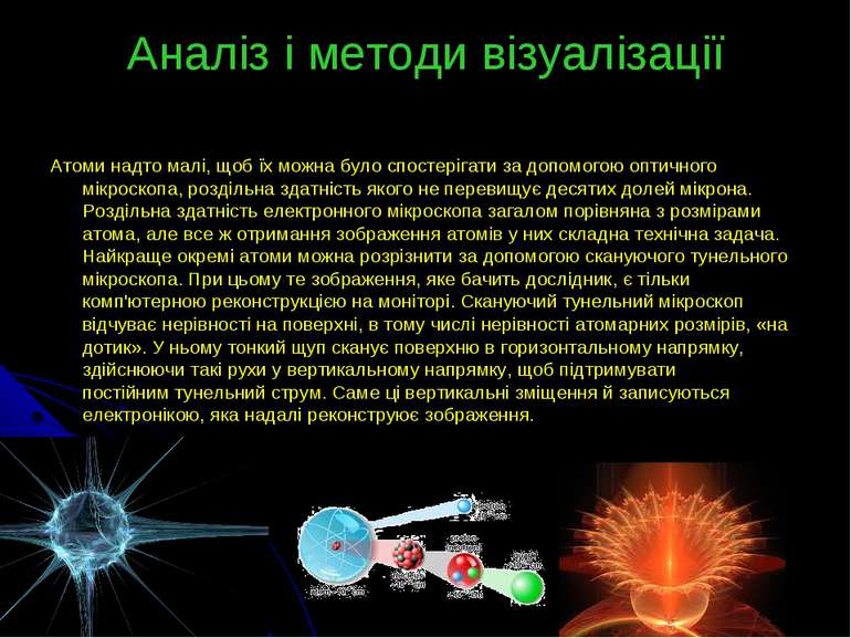 Аналіз і методи візуалізації Атоми надто малі, щоб їх можна було спостерігати...