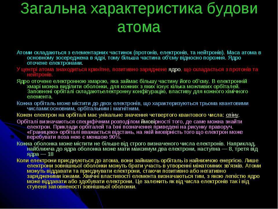 Загальна характеристика будови атома Атоми складаються зелементарних частино...