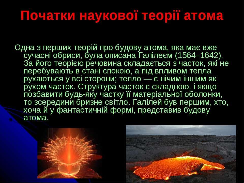 Початки наукової теорії атома Одна з перших теорій про будову атома, яка має ...