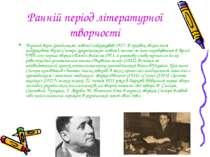Ранній період літературної творчості Перший вірш (російською мовою) надрукува...