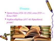Романи Третя Рота (1926-30; 1942; осінь 1959 — весна 1960) Червоногвардієць (...
